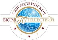 """""""Северодвинское Бюро Путешествий"""""""