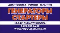 ИП Ремонт генераторов и стартеров