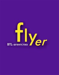 """BTL- агентство """"FLYER"""""""