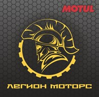 Легион Моторс