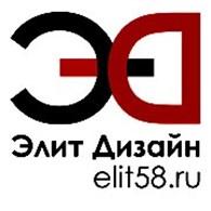 """Компания """"Элит Дизайн"""""""