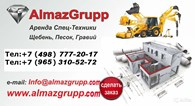 AlmazGrup