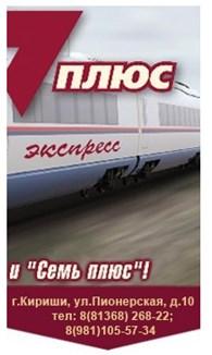 """Газета """"Семь плюс Экспресс"""""""