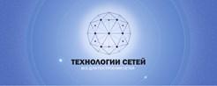 Технологии Сетей