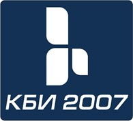 КБИ 2007