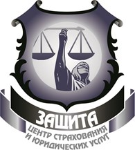 Центр Страхования и Юридических Услуг ЗАЩИТА