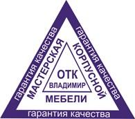 """Мастерская мебели """"ОТК-Владимир"""""""