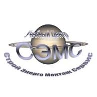 «СтройЭнергоМонтажСервис»