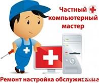 Компьютерный Мастер IT-center67 (Выезд на дом и офис)