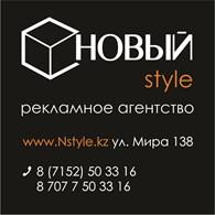 """Рекламное агентство """"Новый style"""""""