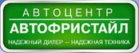 """Официальный дилер """"Автофристайл"""""""