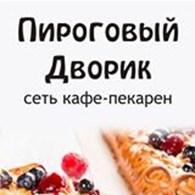 """""""Пироговый дворик"""""""