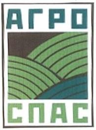 Агротехническая компания «Агроспас»