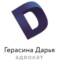 Адвокат Герасина Дарья Александровна