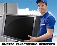 Ремонт телевизоров Краснооктябрьский район
