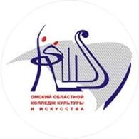 """""""Омский областной колледж культуры и искусства"""""""