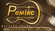 Remix - интернет-магазин музыкальных инструментов