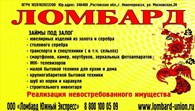 «Союз ломбардов – федеральная сеть»