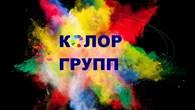 Колор Групп
