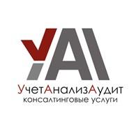 """ООО ООО """"УчетАнализАудит"""""""