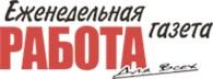 """""""РАБОТА ДЛЯ ВСЕХ"""" ЕЖЕНЕДЕЛЬНАЯ ГАЗЕТА"""