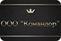ООО «Командор»
