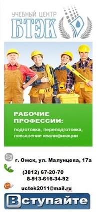 """Учебный центр """"Безопасность топливно-энергетического комплекса"""" (БТЭК)"""