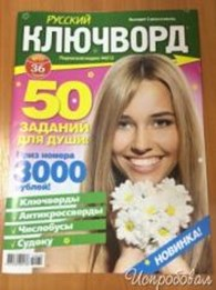 "Журнал ""Русский ключворд"""