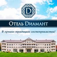 """Диамант"""