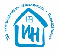 """ТОО """"Инвентаризация недвижимости - Петропавловск"""""""