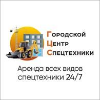 Городской центр спецтехники