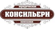 КОНСИЛЬЕРИ