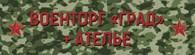 """Военное ателье """"Град"""""""