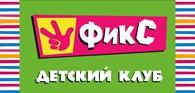 """Детский клуб """"ФИКС"""""""