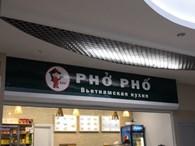 Кафе Pho Pho