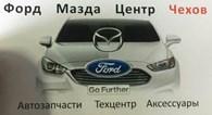 Форд - Мазда - Центр