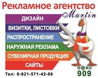 ООО Рекламное агентство МАРТИН