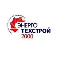 ГК Энерготехстрой 2000