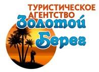 """Туристическое агентство """"Золотой Берег"""""""