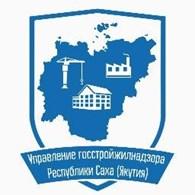 """""""Управление государственного строительного и жилищного надзора Республики Саха(Якутия)"""""""