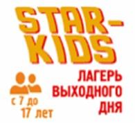 """Лагерь выходного дня """"STARKIDS"""""""