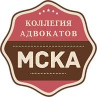 """""""Московская Союзная Коллегия Адвокатов"""""""