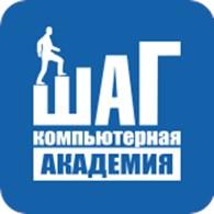 «Компьютерная Академия ШАГ»