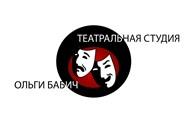 Театральная студия Ольги Бабич