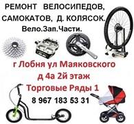 Ремонт велосипедов, колясок, самокатов в Лобне