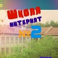 «Тверская школа-интернат №2»
