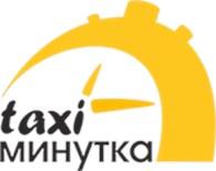 "Служба заказа такси ""Минутка"""