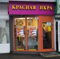 Компания «Сахалин рыба» («Красная Икра»)
