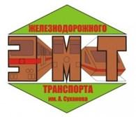 «Электромеханический техникум железнодорожного транспорта им А.С. Суханова»