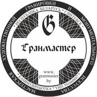 Гранмастер РБ
